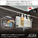 【送料無料】 お風呂用 マルチ つっぱり棒 ラック ALBA...
