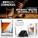 \送料無料/\ポイント10倍/ コークシクル ウィスキーウェッジ CORKCICLE WHISKEY WEDGE 7001正規販売店 ウィスキーグラス 焼酎グラ...