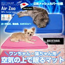 \送料無料/\在庫限り/ 爽快 日本製 東洋紡 ブレスエアー[R]使用 ペット用マット アスク エアーズー AirZoo 60×45×3cm 小〜中型犬、全種猫...