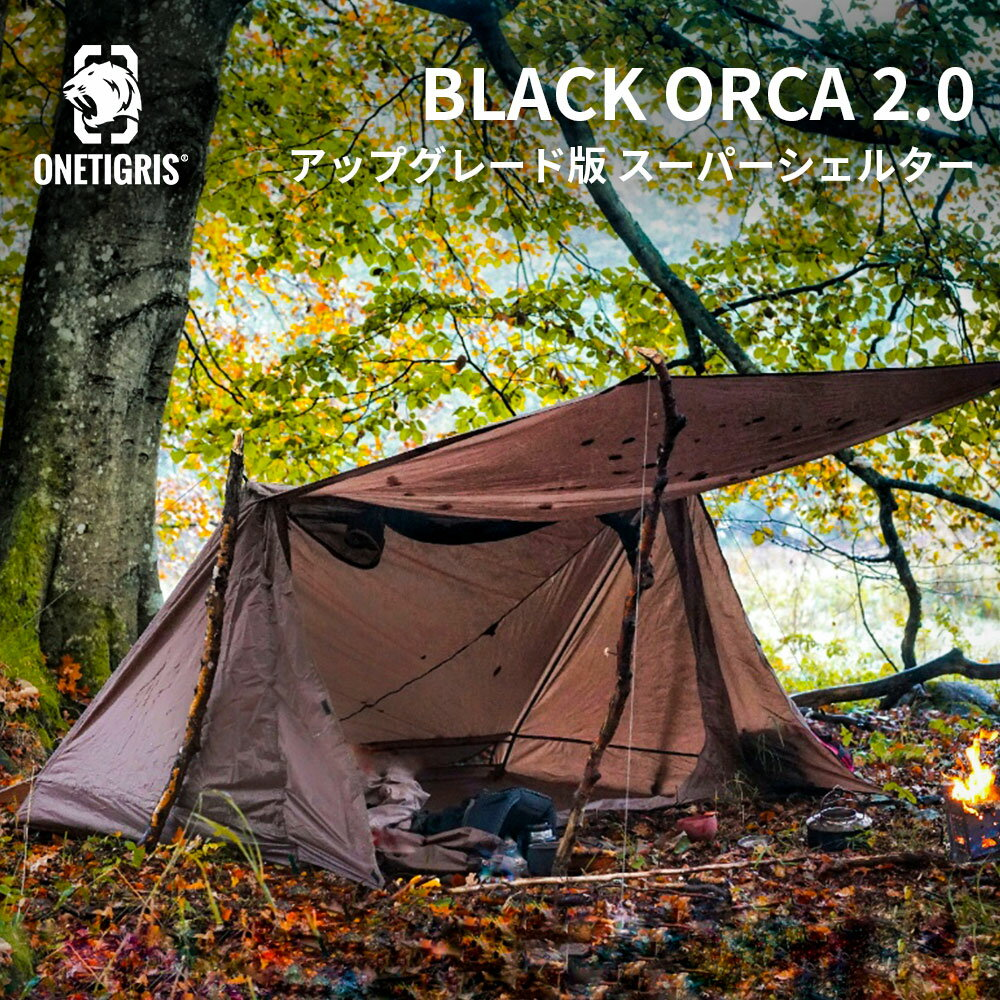 OneTigris スーパーシェルター 超軽量 BLACK ORCA 2.0