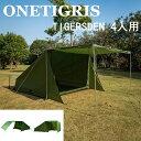 楽天OneTigris Gear【送料無料】 送料無料 OneTigris TIGERSDEN 4人用 テント ベイカースタイル