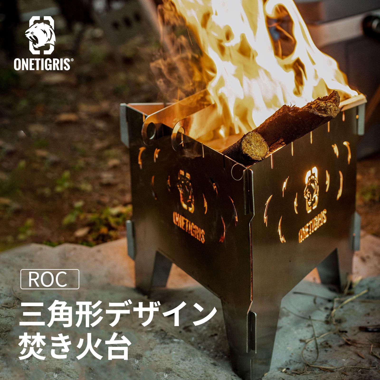 OneTigris 三角形 焚き火台