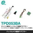 ワントップ/OneTop ダイハツ車用バックカメラ変換アダプター(パノラマモニター対応純正ナビ装着用アップグレードパック付車用) TPD053BA