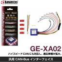 カナテクス/KANATECHS CAN-Busインターフェイス GE-XA02