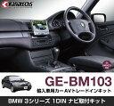 カナテクス/KANATECHS BMW 3シリーズ(E46)後期 1DINオーディオ/カーナビ取付キット(GE-BM103)