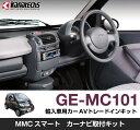 カナテクス/KANATECHS MCCスマート カーナビ取付キット(GE-MC101)スマートK/クーペ/カブリオレ