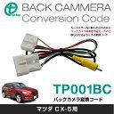 ワントップ/OneTop マツダ CX-5用バックカメラ変換コード(TP001BC)...