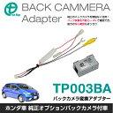 ワントップ/OneTop ホンダ車用 バックカメラ変換アダプター (ナビ装着用スペシャルパッケージ付車用)TP003BA【N-BOX/オデッセイ/ステップワゴン/フィットなどに対応】