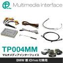 ワントップ/OneTop BMW 新iDrive付車用マルチメディアインターフェイス(TP004MM)