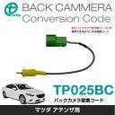 ワントップ/OneTop マツダ アテンザ用バックカメラ変換コード(TP025BC)...