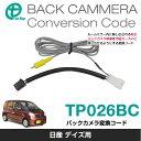 ワントップ/OneTop 日産 デイズ用バックカメラ変換コード(アラウンドビュー付車用)TP026BC