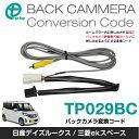 ワントップ/OneTop 日産 デイズルークス/三菱 eKスペース バックカメラ変換コード(アラウンドビューモニター/マルチアラウンドモニター付車用)TP029BC