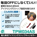 ワントップ/OneTop 輸入車用アイドリングストップキャンセラー(TPW034AS)