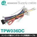 ワントップ/OneTop ケンウッド製カーナビゲーション用電源ケーブル(TPW036DC)