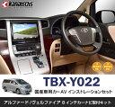 カナテクス/KANATECHS トヨタ 8インチカーナビゲーション取付キット(TBX-Y022) アルファード/ヴェルファイア