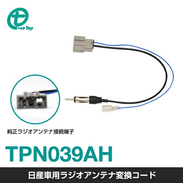 ワントップ/OneTop 日産車用ラジオアンテナ変換コード TPN039AH