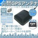 GPSアンテナ 角型 灰色 GPS カプラー コネクター カ...