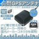 アルパイン カーナビ対応 GPSアンテナ 角型 灰色 GPS...