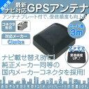 クラリオン カーナビ対応 GPSアンテナ 角型 灰色 GPS...