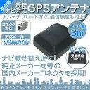 MDV-L301 MDV-L401 MDV-L402 他対応 GPSアンテナ 角型 灰色 GPS カ...