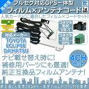 地デジ フルセグ フィルムアンテナ GPS一体型 VR1タイプ 4本セット カーナビ乗せ変えや 中古ナビの部品欠品時に!