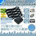 地デジ フルセグ フィルムアンテナ GT13 4本 + GPSアンテナ セット カーナビ乗せ変えや 中古ナビの部品欠品時に!