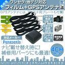 パナソニック カーナビ対応 地デジ フルセグ フィルムアンテナ VR1 4本 + GPSアンテナ セット カーナビ乗せ変えや 中古ナビの部品欠品時に!エレメント アンテナコード 4CH