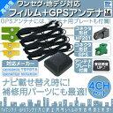 地デジ フルセグ フィルムアンテナ HF201 4本 + GPSアンテナ セット カーナビ乗せ変えや 中古ナビの部品欠品時に!エレメント アンテナコード 4CH