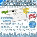 イクリプス カーナビ対応 GPS一体型 地デジ 4ch フィルム テレビアンテナ GPSアンテナ端子テープ付き カーナビ乗せ変えや フロントガラス交換時に! 【DM便対応可能】