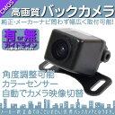 バックカメラ 車載カメラ 高画質 軽量 各種カーナビ対応 カメラアダプター 12メーカーから 選択可 ...
