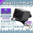 イクリプス カーナビ対応バックカメラ 車載カメラ 高画質 軽...