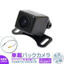 AVIC-CL901 AVIC-CW901 AVIC-CZ901 他対応 バックカメラ 車載カメラ 高画質 軽量 CMOSセンサー ガイド有/無 選択可 最新 2016年以降 各種カーナビ対応 防水 防塵 高性能 バックカメラ 格安 激安 ハーネス バックモニター リアカメラ