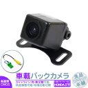 VXH-108VFi VXH108VF VXM-105CF 他対応 バックカメラ 車載カメラ 高画質 軽量 CMOSセンサー ガイド有/無 選択可 車載用バックカメラ 各種カーナビ対応 防水 防塵 高性能 リアカメラ