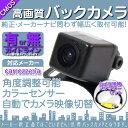 AVIC-VH0999 AVIC-ZH0999 AVIC-ZH0777 他対応 バックカメラ 車載カメラ 高画質 軽量 CMOSセンサー ガイド有/無 選択可 車載用バックカメラ 各種カーナビ対応 防水 防塵 高性能 バックカメラ 格安 激安 ハーネス バックモニター リアカメラ