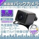 日産純正 カーナビ対応 バックカメラ 車載カメラ 高画質 軽量 CMOSセンサー ガイド有/