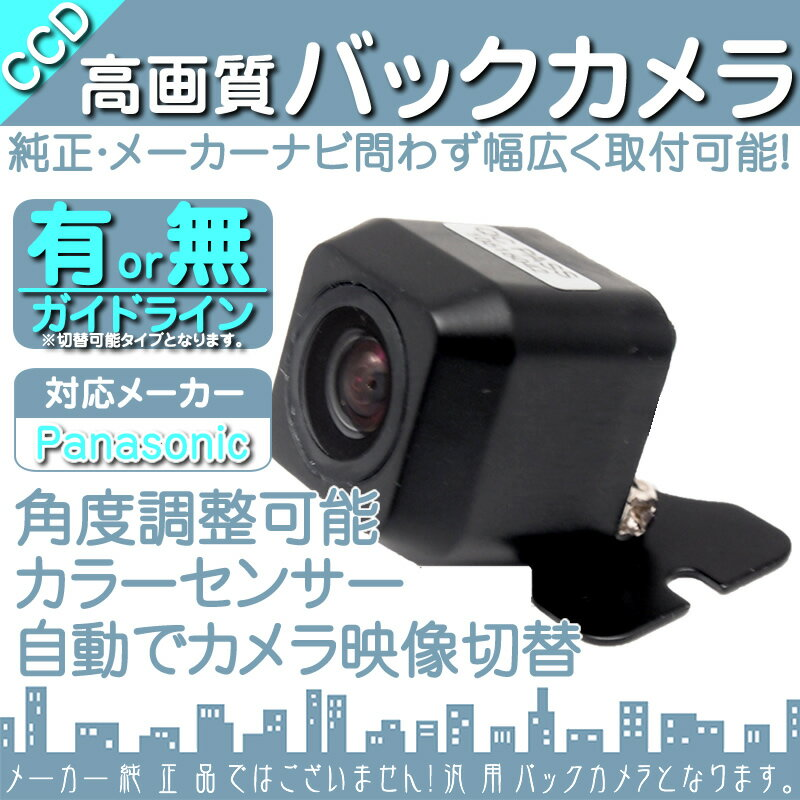 CN-RE03WD CN-RA03D CN-RA03WD 他対応 バックカメラ 車載カメラ 高画質 軽量 CCDセンサー ガイド有/無 選択可 車載用バックカメラ 各種カーナビ対応 防水 防塵 高性能 リアカメラ