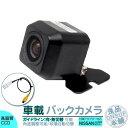 MM317D-A MM517D-L MM517D-L 他対応 バックカメラ 車載カメラ 高画質 軽量 CCDセンサー ガイド有/無 選択可 車載用バックカメラ 各種カーナビ対応 防水 防塵 高性能 リアカメラ