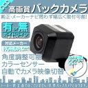 ホンダ純正 カーナビ対応 バックカメラ 車載カメラ 高画質 軽量 CCDセンサー ガイド有/無 選択可 車載用バックカメラ 各種カーナビ対応 防水 防塵 高性能 リアカメラ
