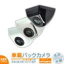 カロッツェリア カーナビ対応 バックカメラ 車載カメラ ボルト固定 高画質 軽量 CMOS