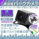 日産 カーナビ対応 ワイヤレス バックカメラ 車載カメラ 高...