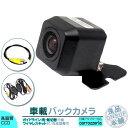 カロッツェリア カーナビ対応 ワイヤレス バックカメラ 車載カメラ 高画質 軽量 CCDセ