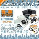 イクリプス カーナビ対応 ワイヤレス バックカメラ ボルト固定 車載カメラ 高画質 軽量 CMOSセンサー 本体色 ブラック ホワイト シルバー ガイドライン有/無 選択可 車載用バックカメラ 各種カーナビ対応 防水 防塵 高性能 リアカメラ