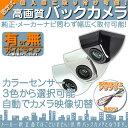 輸入車向け バックカメラ 車載カメラ ボルト固定 外車 電源...