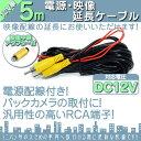 電源/映像ケーブル 5メートル12V バックカメラ リアカメラ 取付映像延長ケーブル RCA端子 モニターワンボックス ミニバン 映像中継アダプター付