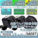 汽车导航 - NSDT-W59 NDDN-W58 NH3N-W58 他対応 バックカメラ + フロントカメラ + サイドカメラ セット 車載カメラ 高画質 軽量 CCDセンサー ガイド有/無 選択可 車載用カメラ 各種カーナビ対応 防水 防塵 高性能