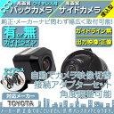 トヨタ純正 カーナビ対応 ワイヤレス バックカメラ + サイドカメラ セット 車載カメラ 高画質 軽量 CCDセンサー ガイド有/無 選択可 車載用カメラ 各種カーナビ対応 防水 防塵 高性能