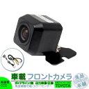 NSZA-X64T NHBA-W62G NHBA-X62G 他対応 フロントカメラ 車載カメラ 高画質 軽量 CCDセンサー ガイドライン無 選択可 車載用フロントビューカメラ 各種カーナビ対応 防水 防塵 高性能