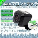 三菱 カーナビ対応 フロントカメラ 車載カメラ 高画質 軽量 CCDセンサー ガイドライン無 選択可 車載用フロントビューカメラ 各種カーナビ対応 防水 防塵 高性能