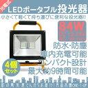 LED投光器 充電式 LEDライト 屋外 84W 7200LM(840W相当) LED作業灯 ポータブル コードレス LED 投光器 ハイパワー サーチライト高出力 省エネ LED投光機 LED 作業灯 【4個】