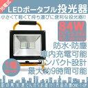 LED投光器 充電式 LEDライト 屋外 84W 7200LM(840W相当) LED作業灯 ポータブル コードレス LED 投光器 ハイパワー サーチライト高出力 省エネ LED投光機 LED 作業灯 【1個】